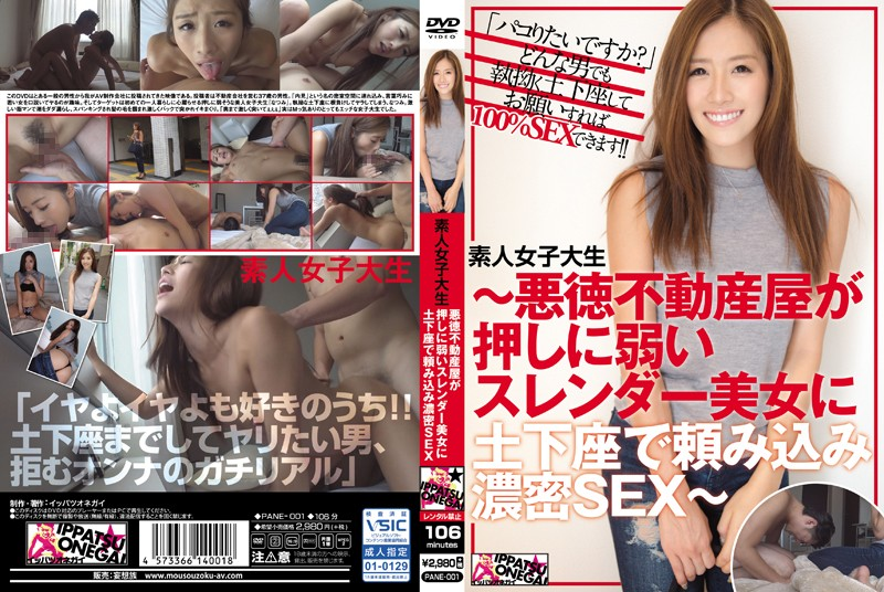 PANE-001 Dense SEX ~ Tanomikomi In Prostrate In Weak Slender Beauty To Push Amateur College Student - Unscrupulous Real Estate Agent Is