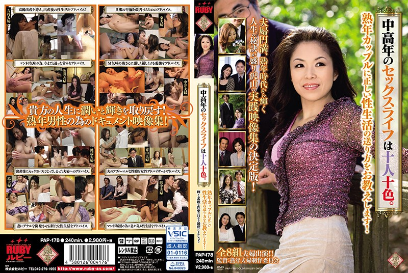 PAP-178 Mature And Sex Life Is Full Of 20 People.I Will Teach A Senior Couple How To Send A Correct Sex Life!