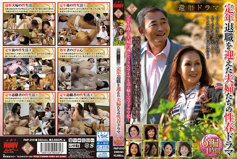 [PAP-210] 還暦ドラマ 定年退職を迎えた夫婦たちの性春ドラマ6編×4時間