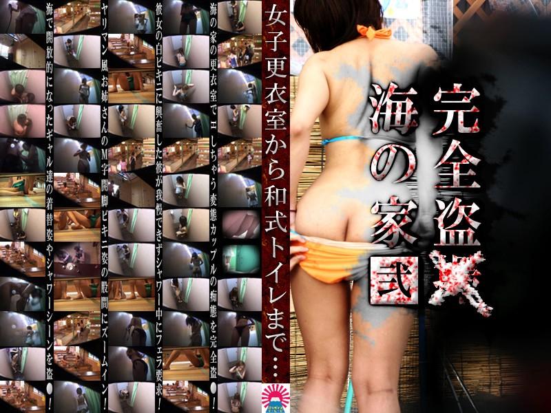 [parat00894dod] 完全盗○!海の家(2)~女子更衣室から和式トイレまで