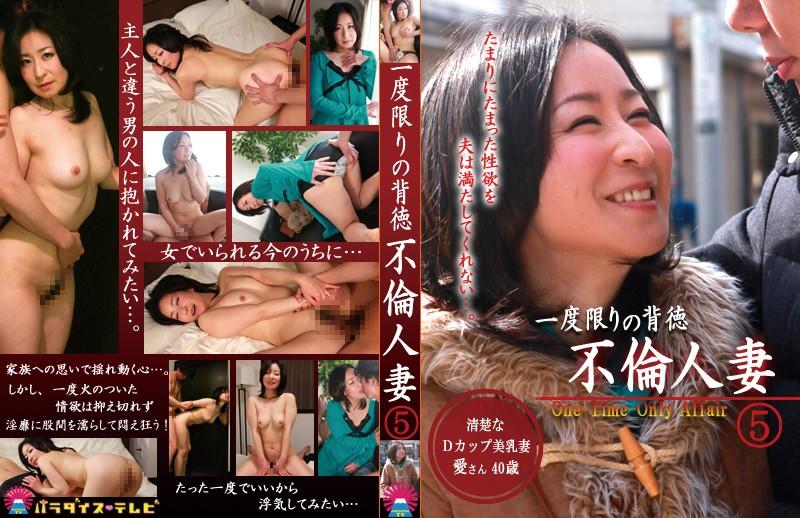一度限りの背徳人妻不倫(5)~清楚なDカップ美乳妻・愛さん40歳 (DOD)