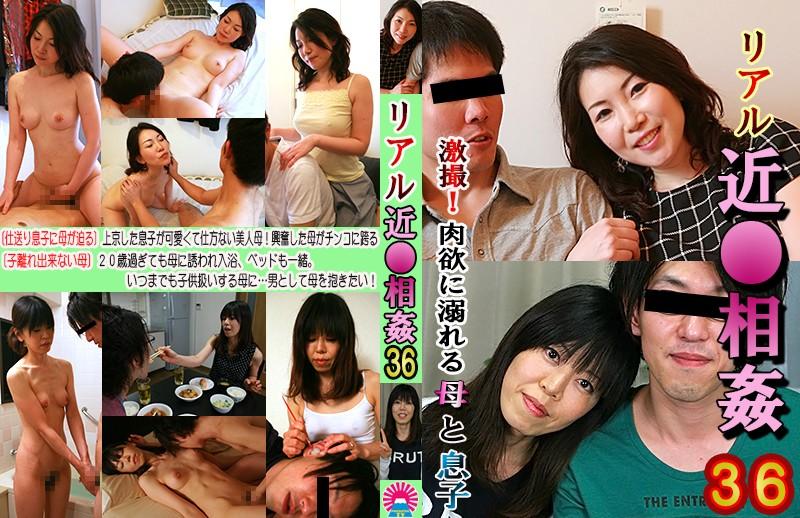 リアル近●相姦(36)~激撮!肉欲に溺れる母と息子 (DOD)