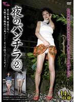PARM-073 Night Skirt 2