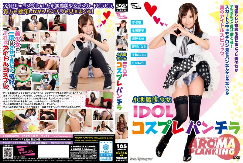 PARM-077 Small Devil Pretty IDOL Cosplay Skirt