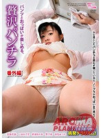 PARM-094 Pants And Boobs Can Enjoy, Luxury Underwear Extra Edition