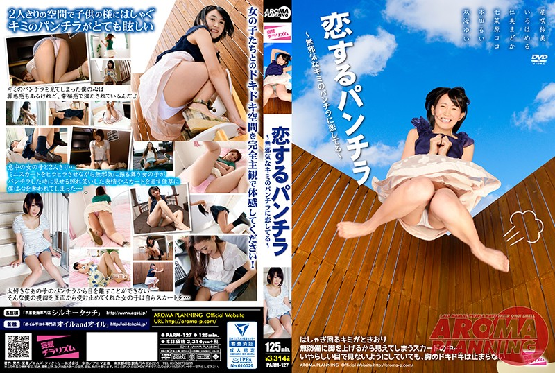 PARM-127 Beloved Panties - I Am In Love With The Innocent Kimi 's Panchira ~