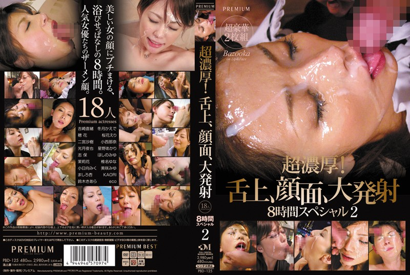 PBD-125 Ultra-dense! On The Tongue Face Special Launch Two Large 8 Hours