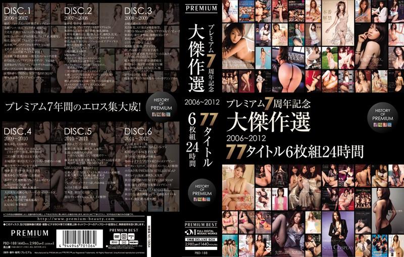 プレミアム7周年記念 大傑作選2006~2012 77タイトル6枚組24時間