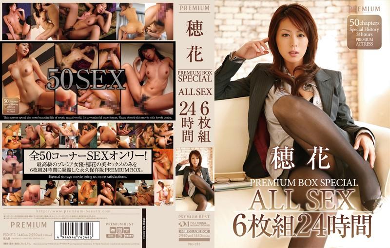 穂花PREMIUM BOX SPECIAL ALL SEX 6枚組24時間