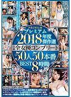 プレミアム2018年度傑作選 出演全女優コンプリート50人50本番BEST8時間