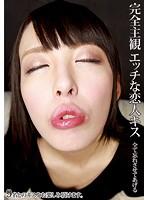 【プレイバック】完全主観 エッチな恋人キス【アウトレット】