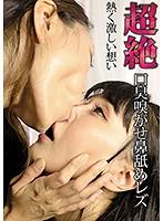 【プレイバック】超絶口臭嗅がせ鼻舐めレズ【アウトレット】