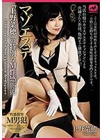 【プレイバック】マゾエステ 『上野菜穂』の特別なM性感施術