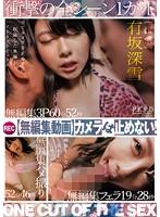 【プレイバック】【無編集動画】カメラは止めない!ONE CUT OF THE SEX 有坂深雪