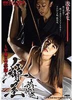 【プレイバック】~平成のエロ事師~ 縛屋 浅見せな【アウトレット】