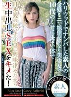 【プレイバック】ハリウッドでナンパした素人の金髪ミニっ娘達がかなり美少女で10代のくせにエロい体で日本人の硬いチ○コに興味津々だから生中出しSEXをキメた!