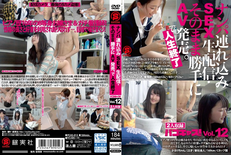 PCAS-012 Nampa Tsurekomi SEX Raw Delivery As It Is Freely AV Released.In Life End Pakokyasu Vol.12