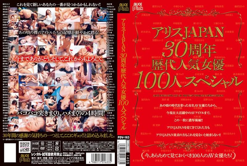 アリスJAPAN30周年 歴代人気女優100人スペシャル