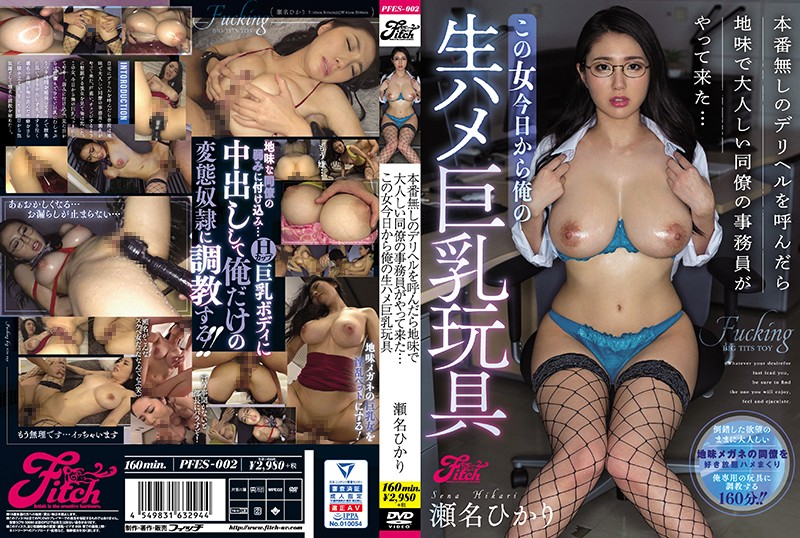 Hikari Sena PFES-002 FULL MOVIE