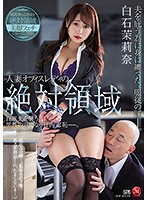 PFES-006 Absolute Area Of ​​Married Office Lady Attacking A Chaste Wife, The Director's Obedience In-house Shame Marina Shiraishi