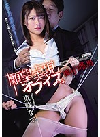 PFES-007 Aspiring Realization Office A Man Who Awakens To His Abilities Natsu Tojo