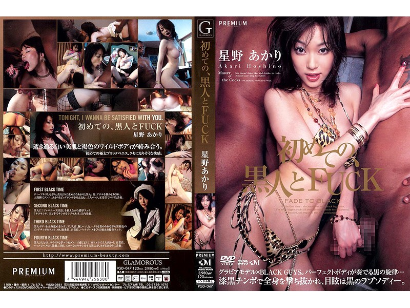 PGD-047 The First Time Akari Hoshino Black And FUCK