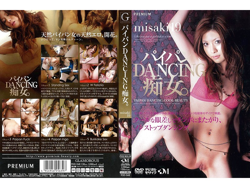 PGD-048 Shaved Slut DANCING. Misaki19 (Premium) 2006-11-07