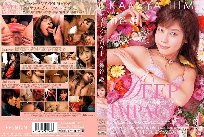 PGD-074 Hime Kamiya Deep Impact