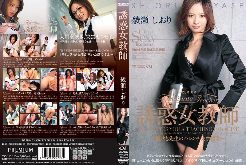 PGD-115 Shiori Ayase Female Teacher Temptation