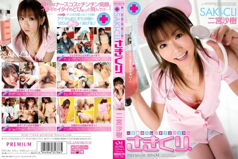 PGD-184 Saki Chestnuts. Saki Ninomiya - Saki's Shameless Clinic