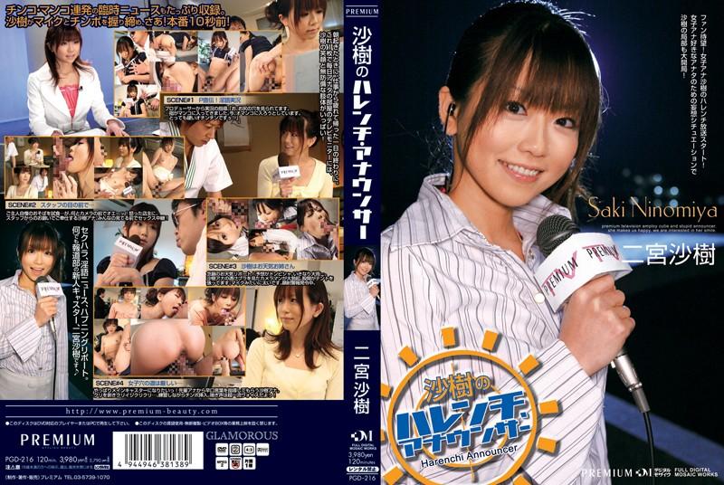 PGD-216 Saki Saki Ninomiya Shameless Announcer
