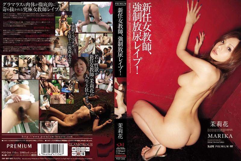 PGD-266 New Female Teacher Forced Rape Pissing! Marika