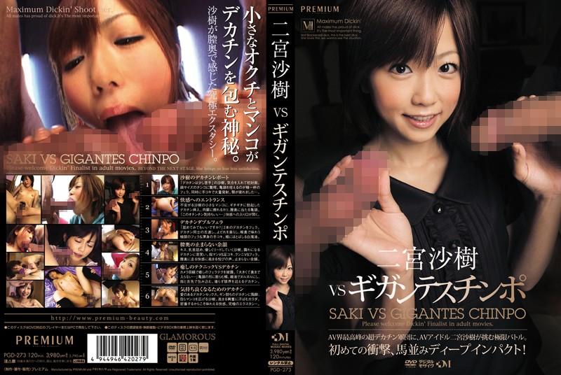 PGD-273 Saki Ninomiya Gigantes VS Cock