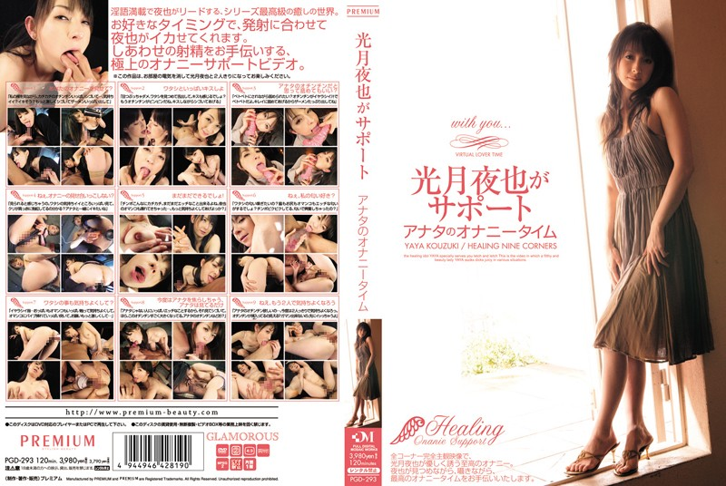 PGD-293 Time Of Your Masturbation Hikaritsuki Somewhat Support Somewhat Hikaritsuki
