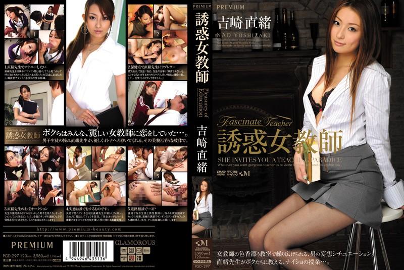 PGD-297 Nao Yoshizaki Female Teacher Temptation (Premium) 2009-07-07