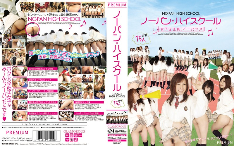 PGD-307 High School No Panties
