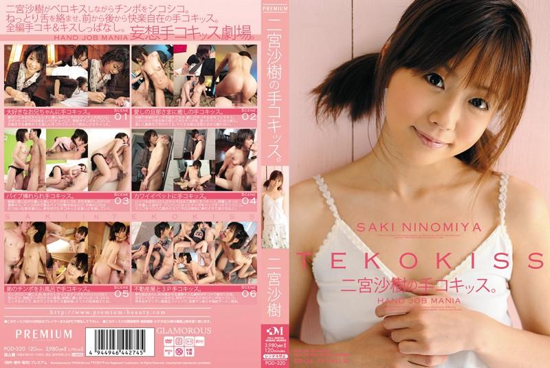PGD-320 Saki Ninomiya Kokissu Hand. Saki Ninomiya