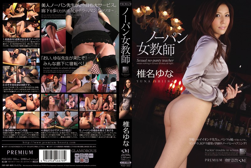 PGD-353 Yuna Shiina Panties Female Teacher