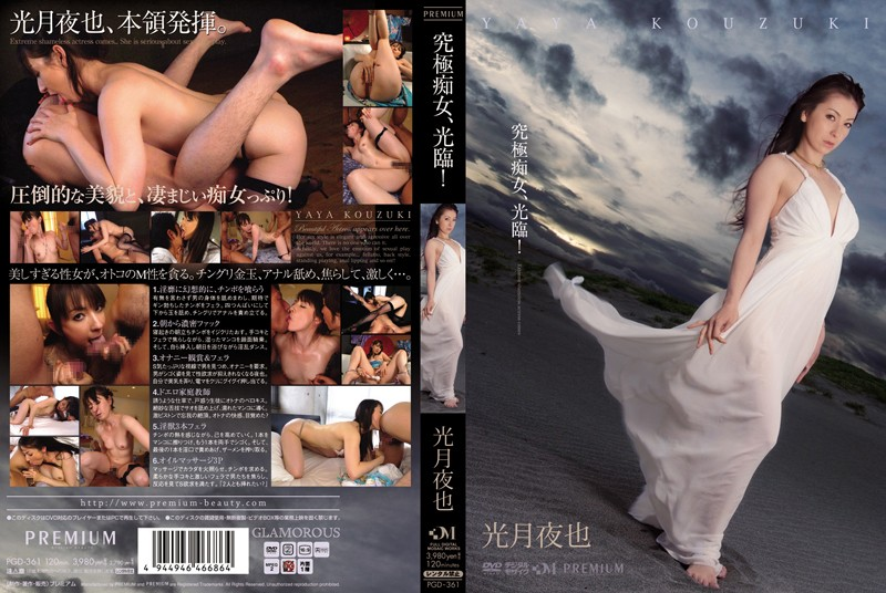 PGD-361 The Ultimate Slut, Korin! Somewhat Hikaritsuki (Premium) 2010-01-07