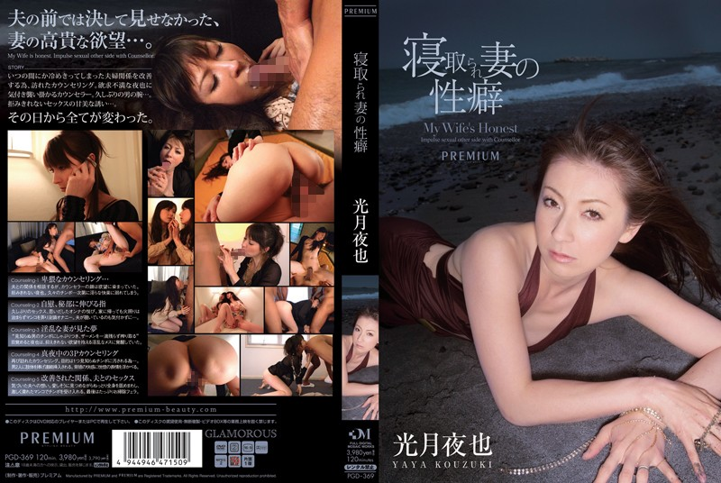 PGD-369 Propensity Of The Wife Is Somewhat Hikaritsuki Netora