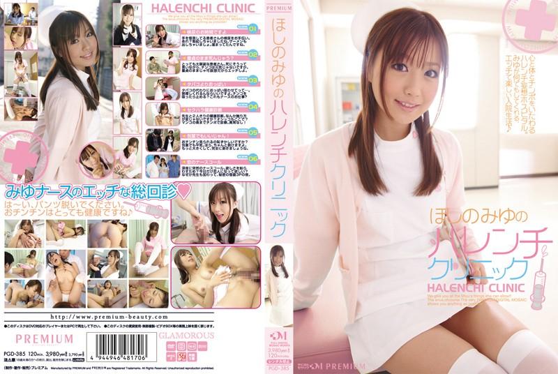 PGD-385 Shameless Clinic Of Miyu Hoshino
