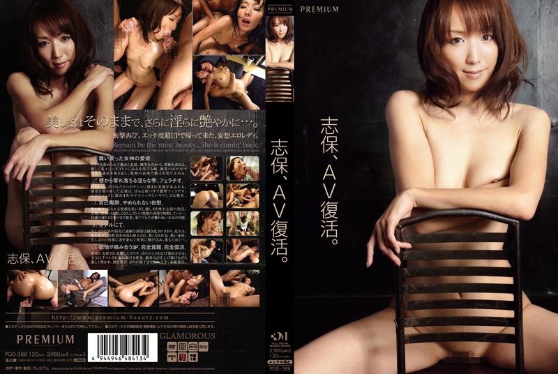 PGD-388 Shiho Resurrection AV.