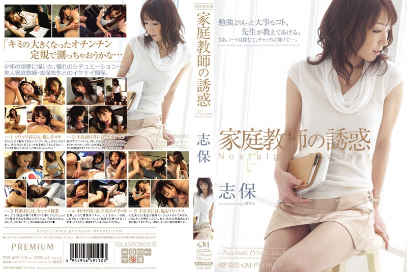 PGD-409 Shiho Temptation Of Tutor