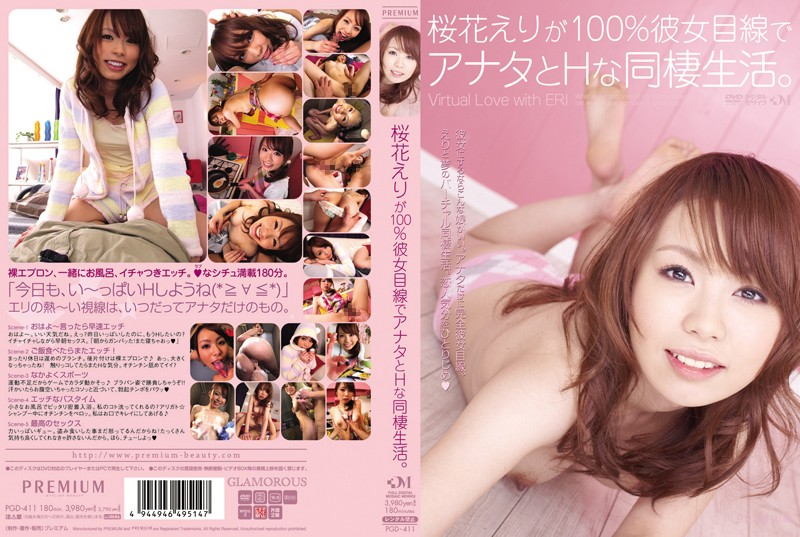 PGD-411 Cohabitation And Living With You In The Eye She H 100% Cherry Collar.