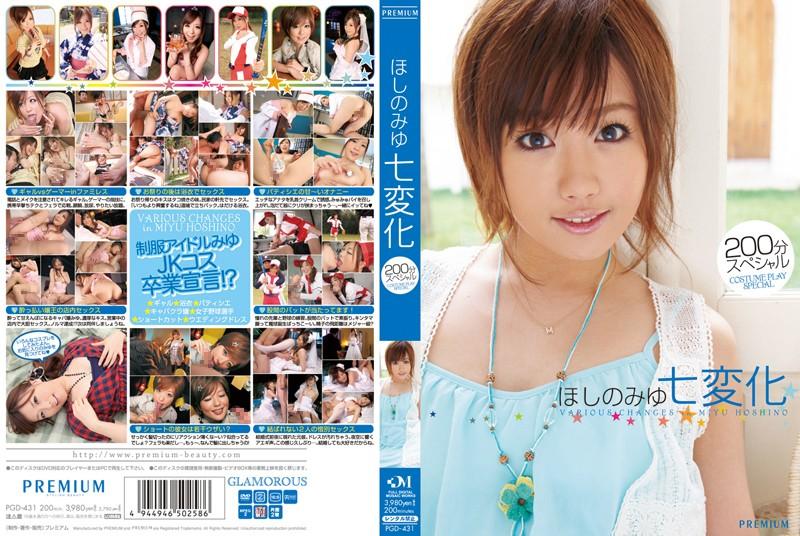 PGD-431 Miyu Hoshino Various Changes