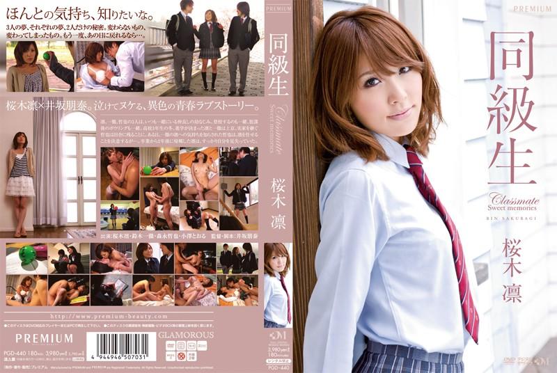PGD-440 Rin Sakuragi Classmate