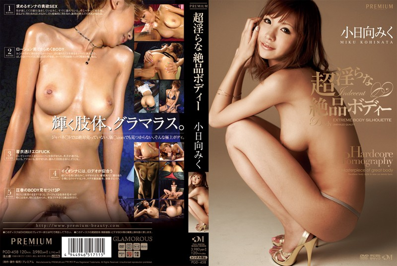 PGD-458 Miku Kohinata Body Ultra-excellent Indecent