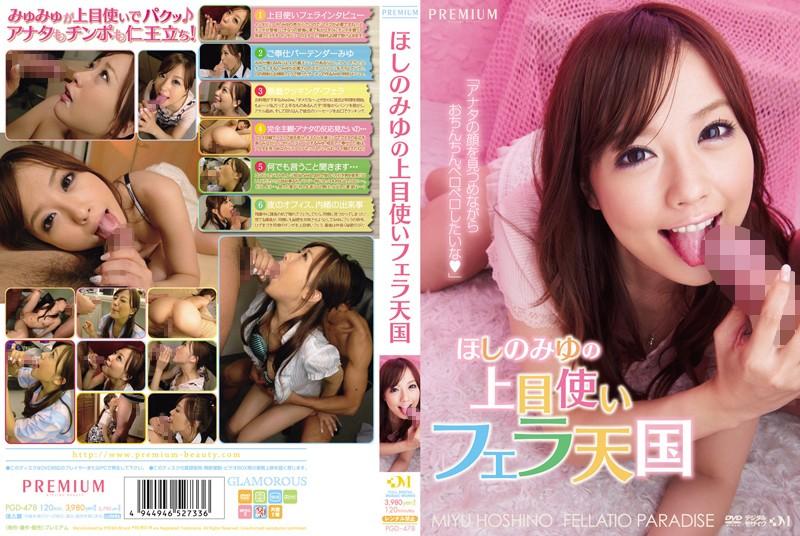 PGD-478 Blow Heaven Uwamezukai Of Miyu Hoshino