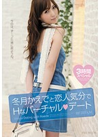 PGD-490 Fuyutsuki Kaede - H In The Mood Virtual Dating Maple Winter Months And Lovers