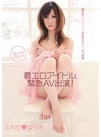 PGD-509 Idle Erotic Wear, Appeared AV Emergency! Yuki Softly